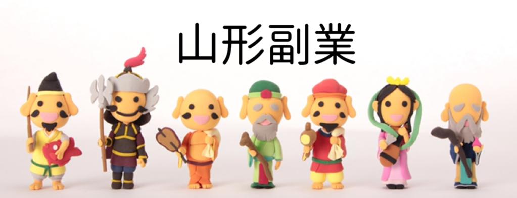 山形副業.com